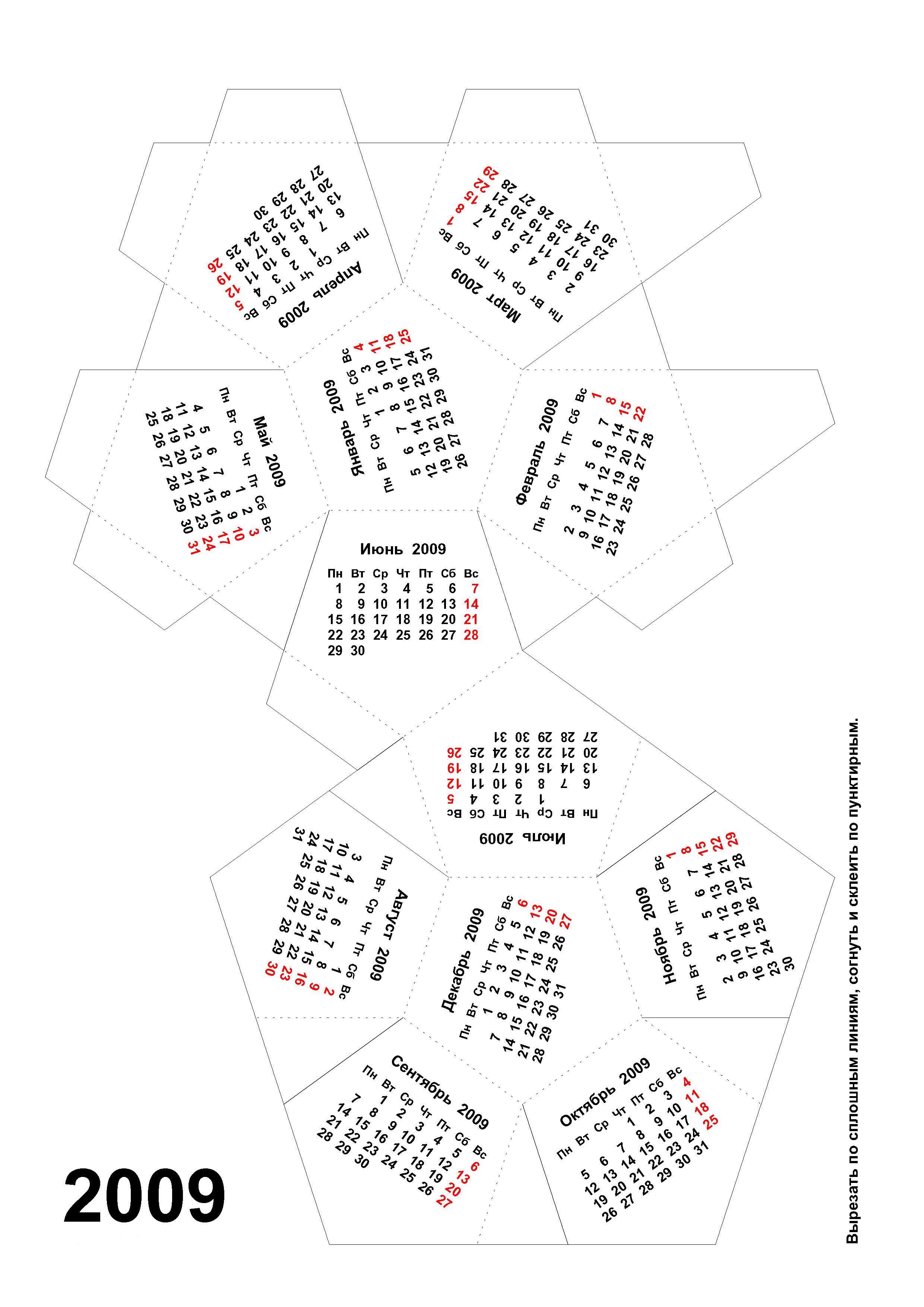 Рисунки календарей своими руками